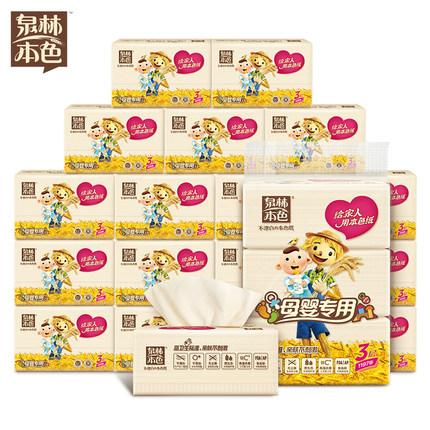 泉林本色抽纸母婴纸巾不漂白面巾纸卫生纸本色纸3层133抽15包整箱