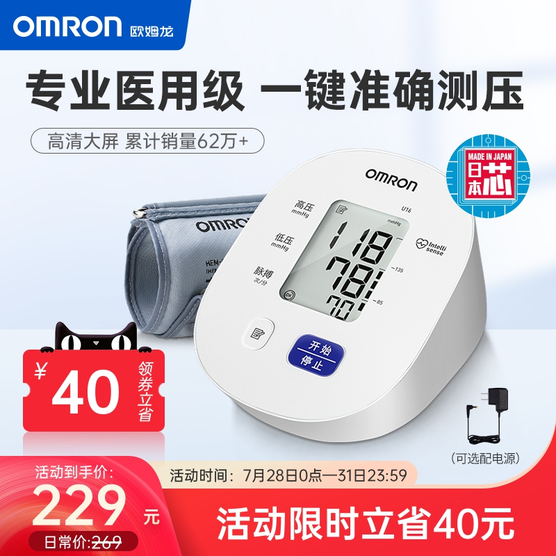 欧姆龙电子血压计高精准高血压测压仪全自动血压测量仪家用老人