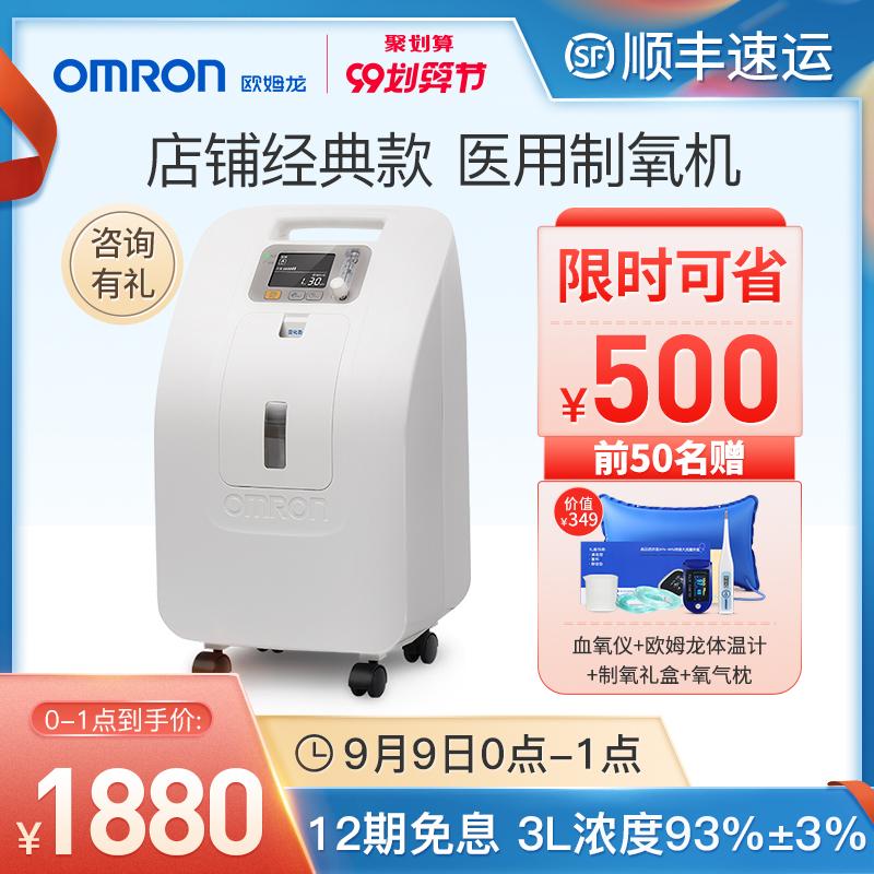 欧姆龙制氧机家用带雾化医用3升浓度90%家用老人吸氧机家用氧气机