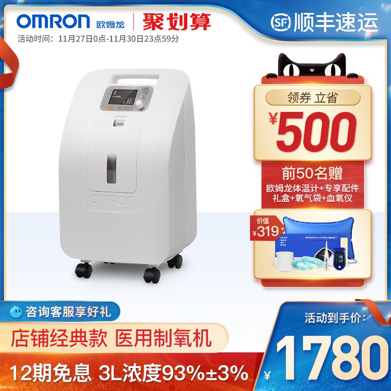 欧姆龙制氧机家用 3L吸氧机老人孕妇90%浓度医用氧气机家用小型