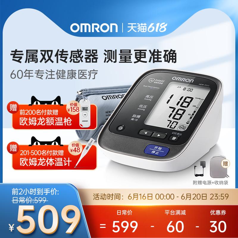 欧姆龙日本原装进口电子血压计测量仪7211上臂式血压测量仪家用