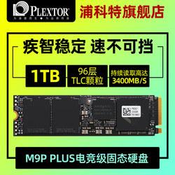 浦科特/PLEXTOR PX-1TM9P plus nvme M.2笔记本固态硬盘SSD