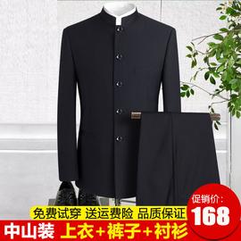 男士中山装青年套装中华立领修身学生演出新郎结婚礼服中年唐装