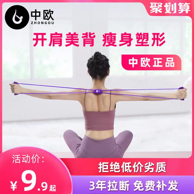 8字拉力器家用健身弹力带瑜伽器材女练开肩美背神器拉伸器八字绳