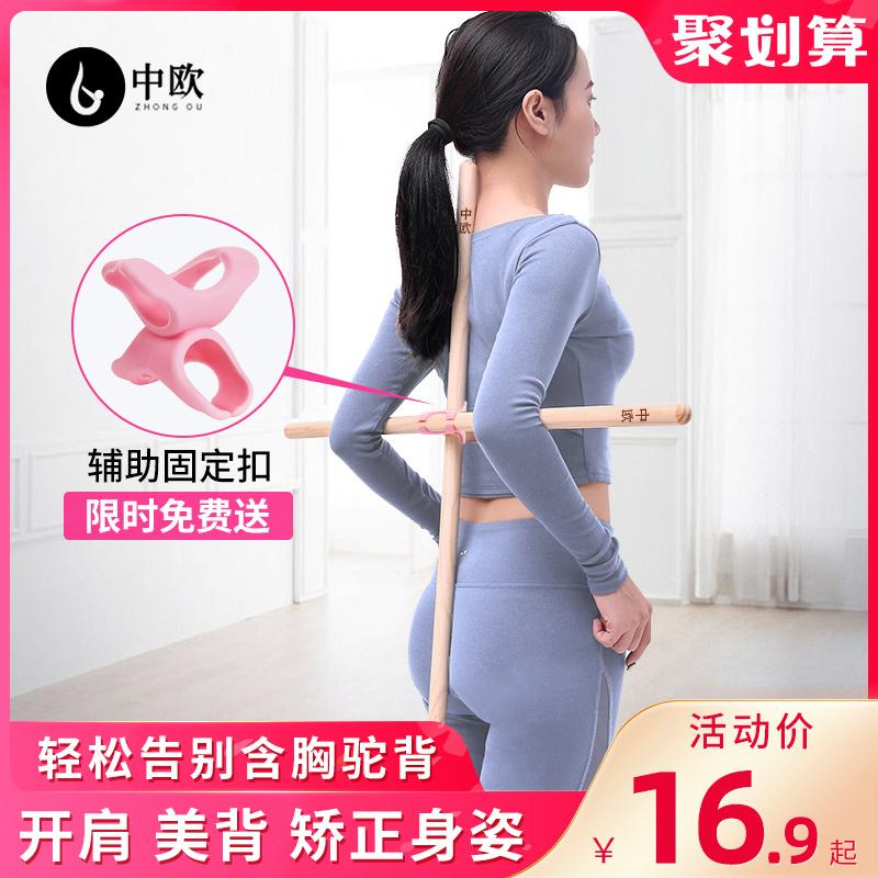 形体木棍开肩开背棍纠正矫正驼背神器模特训练棒瑜伽舞蹈辅助器材