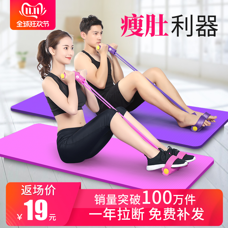 脚蹬拉力神器减肥瘦肚子仰卧起坐辅助运动健身瑜伽器材家用弹力绳