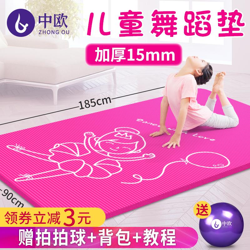 瑜伽垫跳舞蹈地垫子家用儿童练功垫珈女孩初学者防滑加厚加宽加长