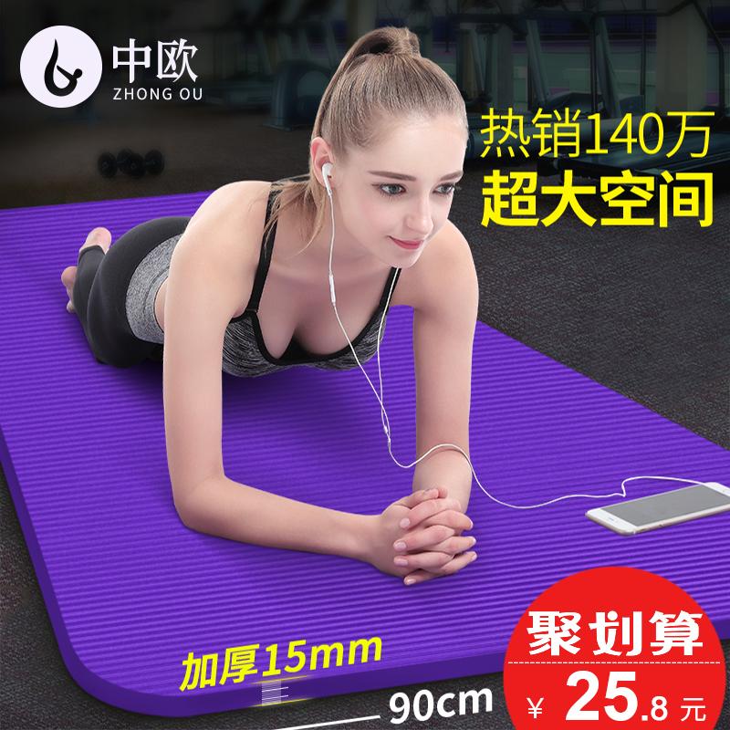 中欧瑜伽垫加宽加长加厚10MM健身瑜珈垫初学者男女士防滑运动垫毯