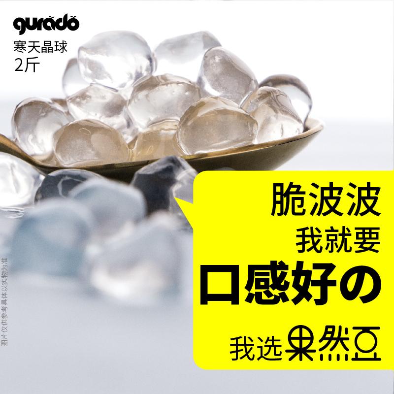 果然豆脆啵啵原味寒天晶球商用多肉水晶球脆波波奶茶店专用原材料