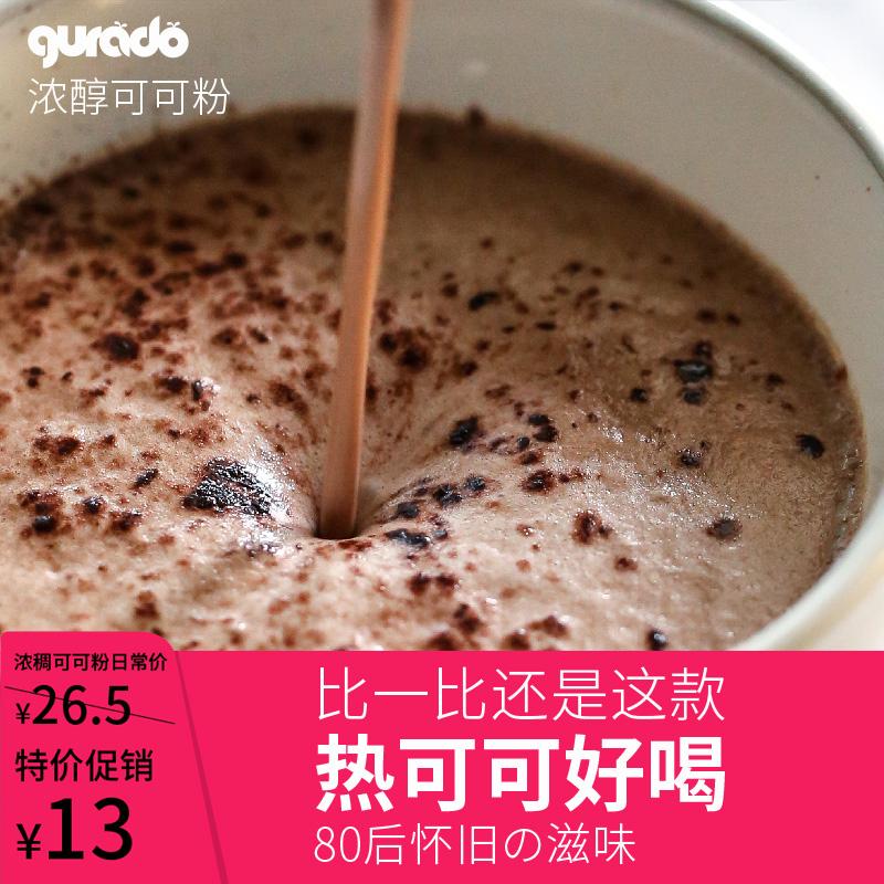 果然豆无蔗糖热可可粉冲饮品热巧克力粉奶茶烘焙蛋糕食用上海怀旧