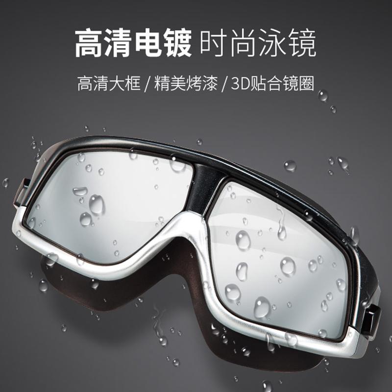 号手游泳镜大框男女潜水高清防雾防水时尚酷新潮电镀一体游泳眼镜