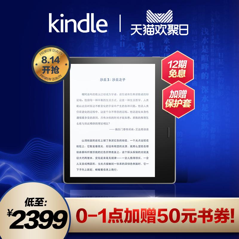 【官方旗舰店】全新亚马逊Kindle Oasis电子书阅读器(礼盒可选)