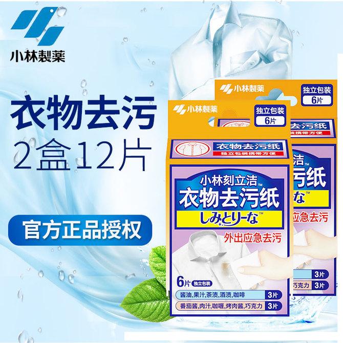 清洁纸一次性酒精湿巾 日本小林衣物去污纸便携去渍衣服免洗杀菌