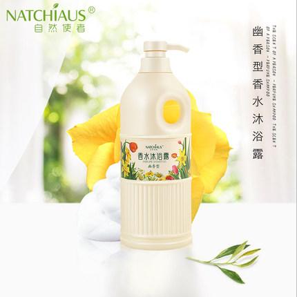 自然使者香水沐浴露2000ml留香氛持久男女士补水非美白乳液家庭
