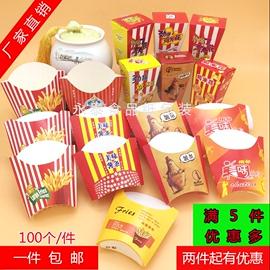 包郵薯條盒免折勁爆雞米花盒漢堡食品紙盒一次性外賣打包盒100個圖片