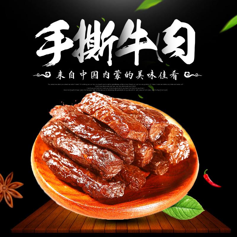 牛肉干内蒙古牛肉干手撕风干牛肉干零食特产小吃食品美食包邮500g