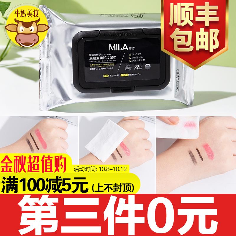 券后29.00元日本mila葡萄籽精华卸妆一次性湿巾