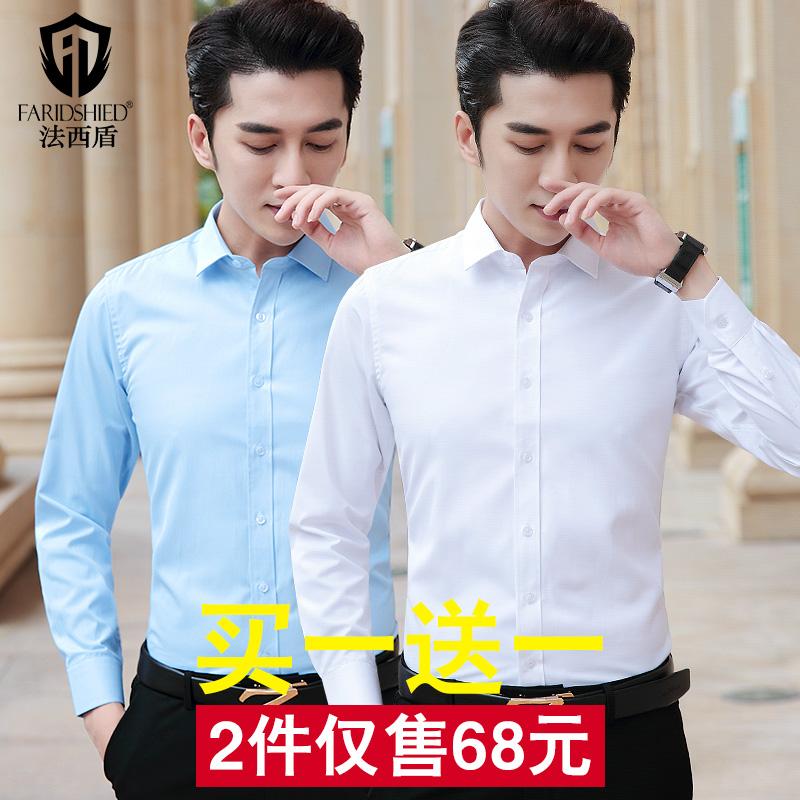 (用340元券)夏季男士长袖修身商务休闲黑白衬衣