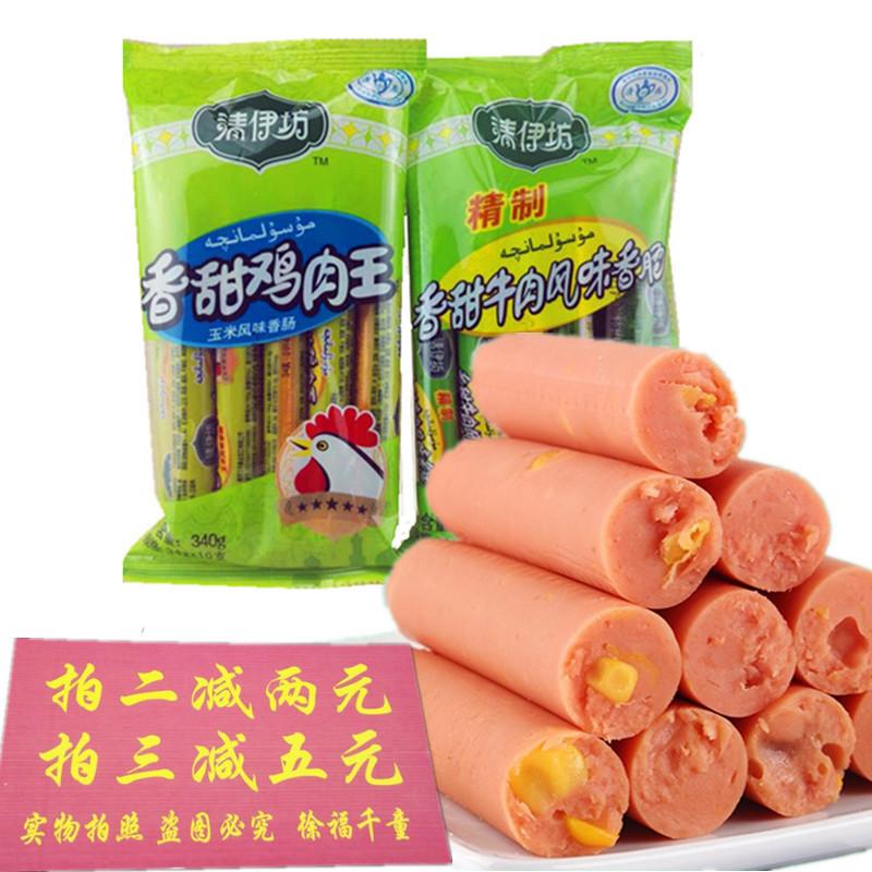 清真食品2袋双汇清伊坊香甜牛鸡肉王清真玉米香肠零食包邮