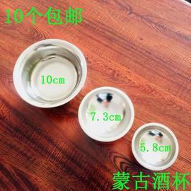 买10个包邮 内蒙古草原特色银碗酒杯酒碗酒盅外径5.80cm