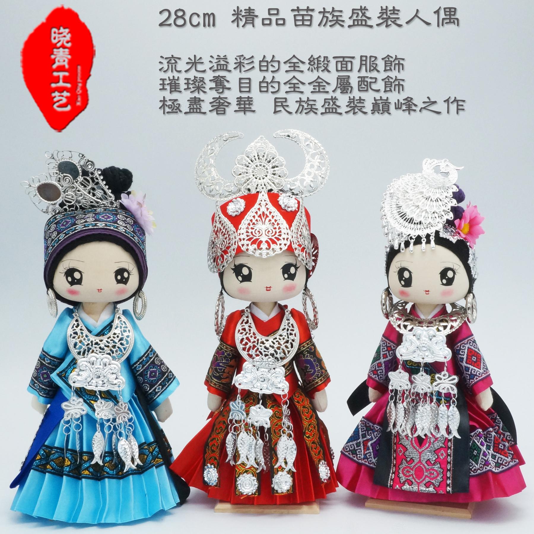 晓青工艺28cm中国特色手工艺 苗族民族娃娃人偶 贵州旅游纪念品
