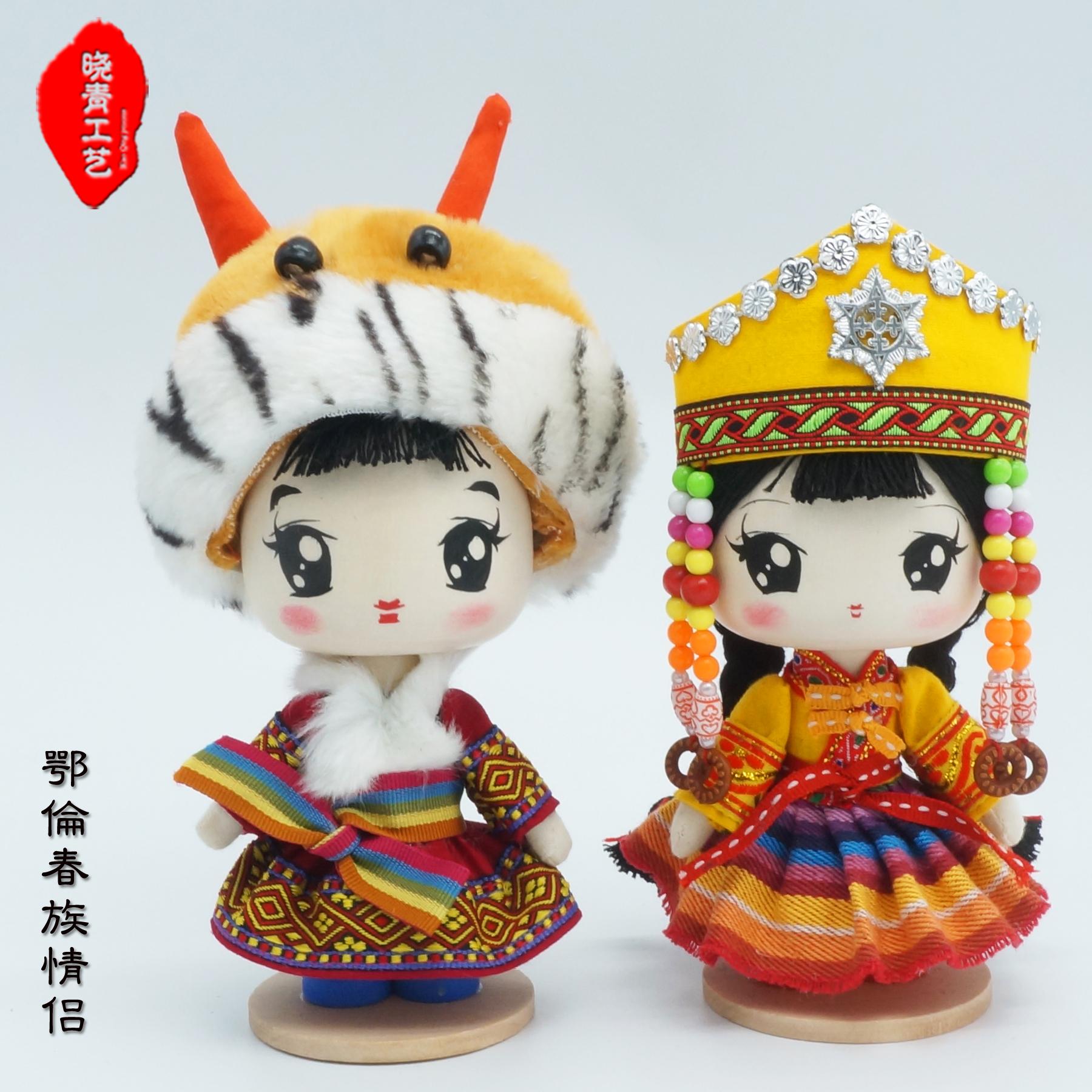 晓青工艺 17cmQ版鄂伦春族娃娃 手工民族娃娃木偶 教具特色礼品