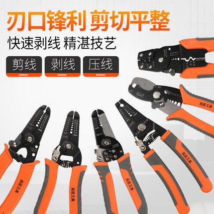 多功能剥线钳电缆剪刀电工拨线钳电线压线剥皮器剪线扒皮钳子工具