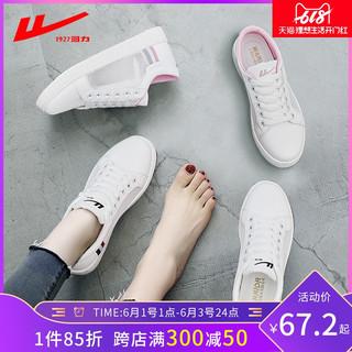 回力女鞋单网鞋2020新款夏季透气网面白鞋百搭运动镂空软底小白鞋