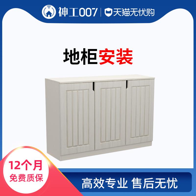 Услуги по установке мебели Артикул 608774431798