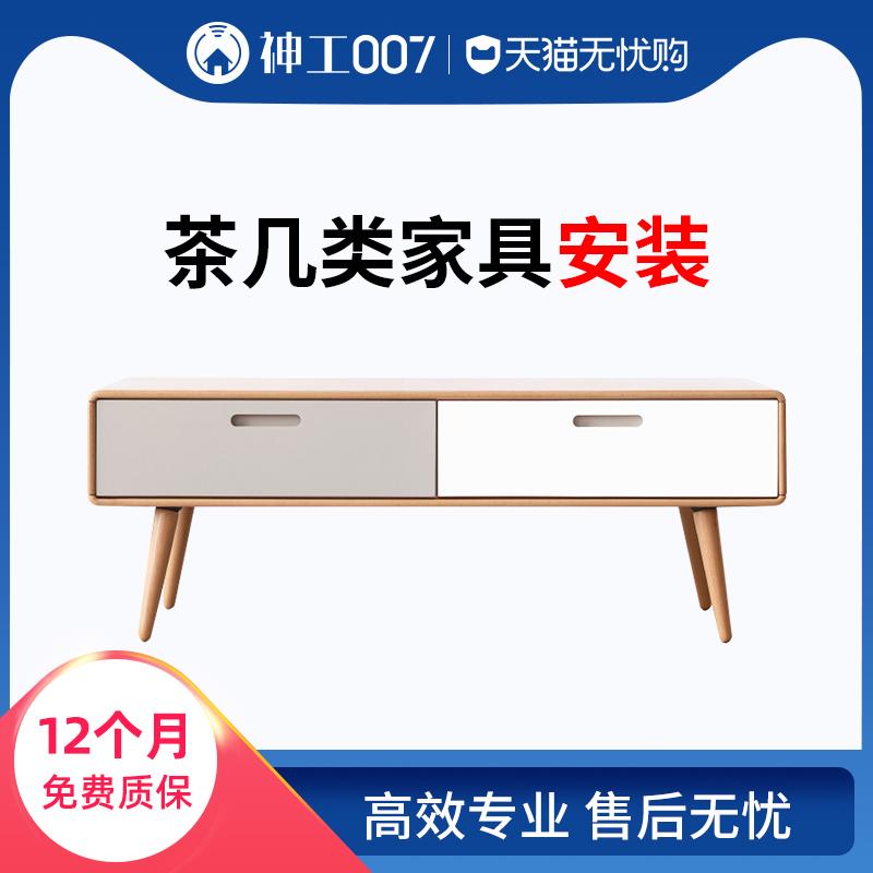 Услуги по установке мебели Артикул 608063288806