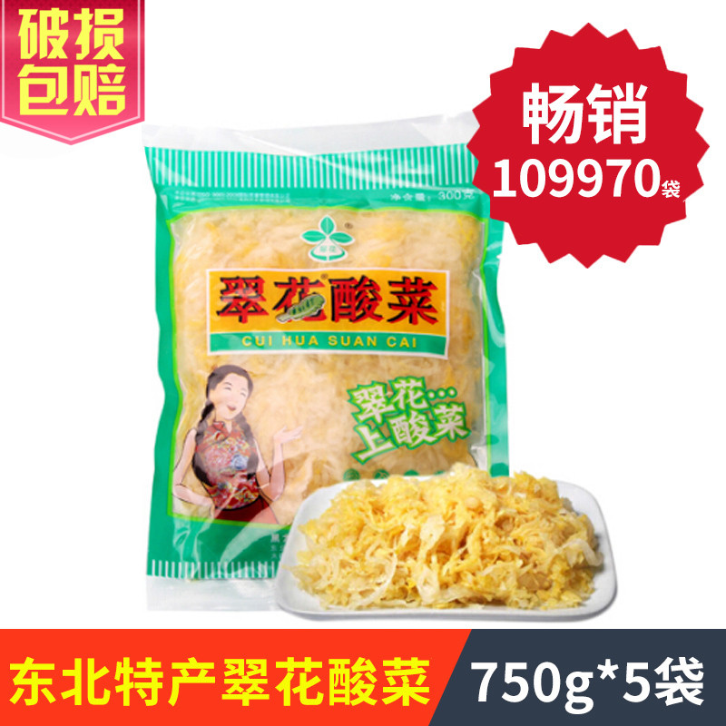 酸菜丝 泡菜 东北特产翠花酸菜泡菜辣白菜腌制农家自制 750gX5袋