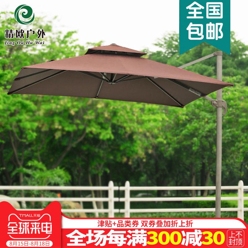 精欧户外 室外庭院大型方形罗马遮阳伞 花园露天3米折叠太阳吊伞