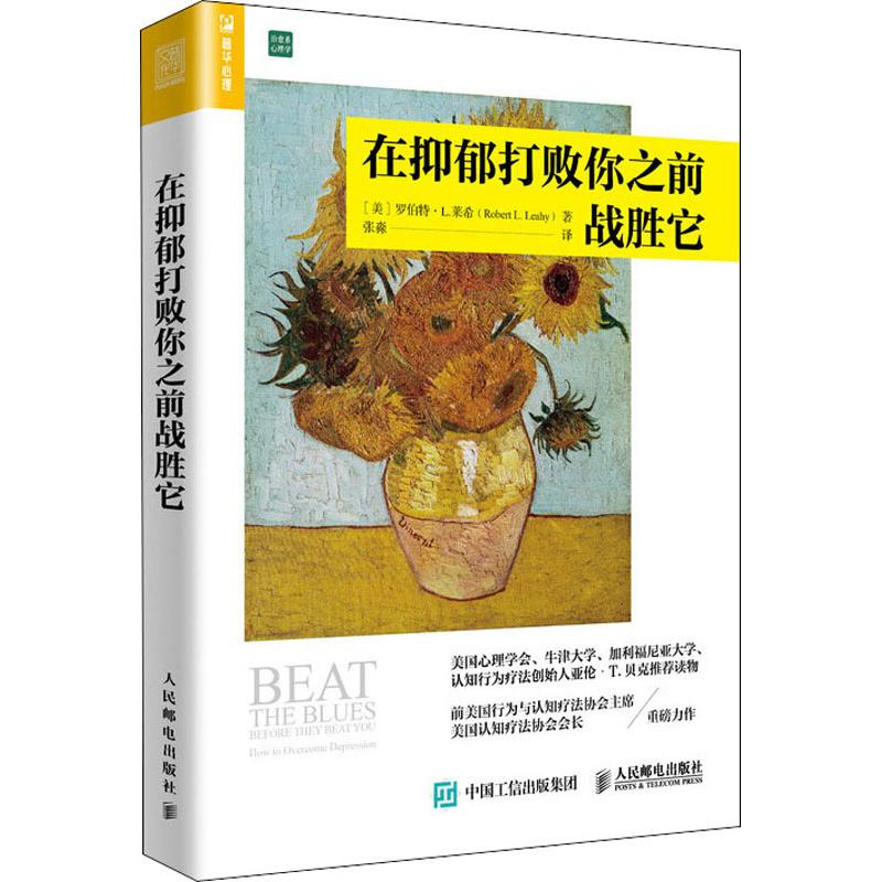 Overcome depression before it beats you (USA) by Robert L. Leahy, translated by Zhang Miao, psychology and Social Sciences, peoples Posts and Telecommunications Press