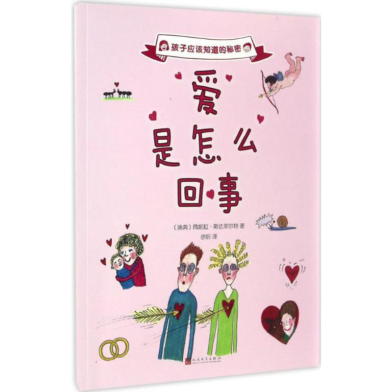 Whats love like (Sweden), written by pernella stalfelt, translated by Xu Xin, comprehensive reading materials for childrens Literature Publishing House