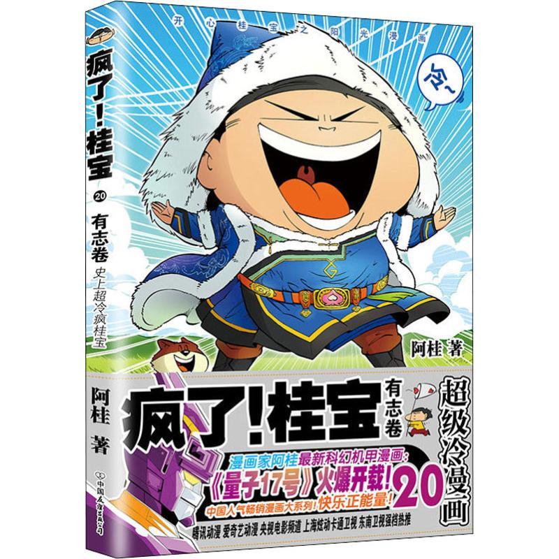 疯了!桂宝 20 有志卷 阿桂 著 卡通漫画 少儿 中国友谊出版社