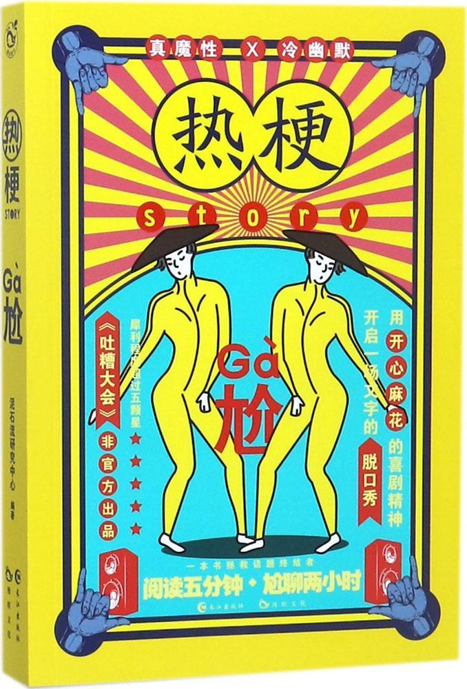 热梗TORY尬 泥石流研究中心 青春小说 长江出版社热梗story1尬