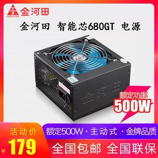 金河田智能芯680GT台式机电脑电源主机电源额定500w峰值600w价格