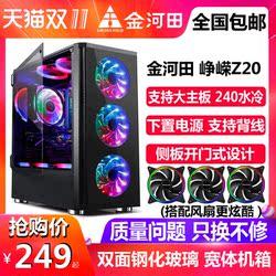 金河田峥嵘Z20台式机电脑主机箱游戏水冷全侧透钢化玻璃ATX机箱
