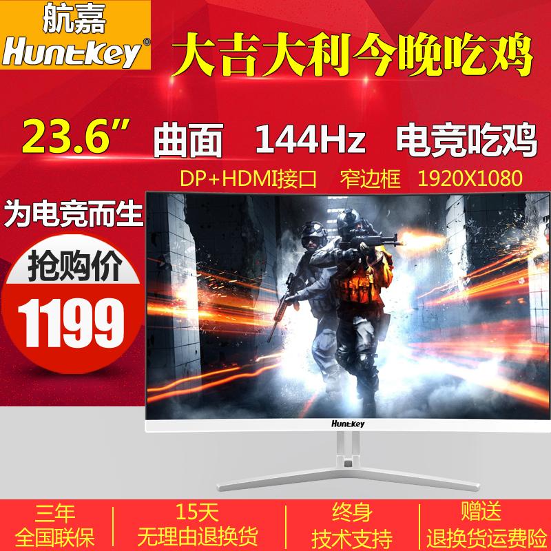 航嘉X2471C 23.6英寸显示器144hz曲面液晶电脑屏hdmi电竞吃鸡游戏,可领取20元天猫优惠券