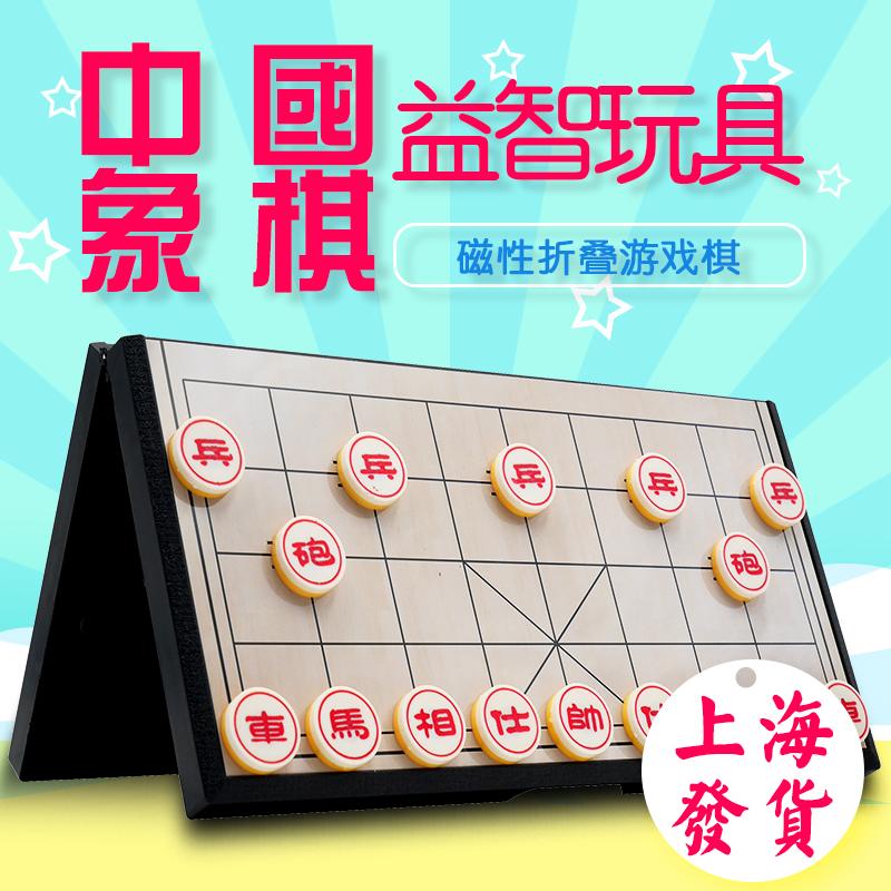 中国象棋奇棋乐磁性棋子学生儿童棋类益智玩具游戏棋套装