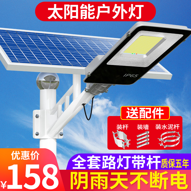 Solar street lamp original courtyard lamp project new rural highlight project high power household solar outdoor lamp