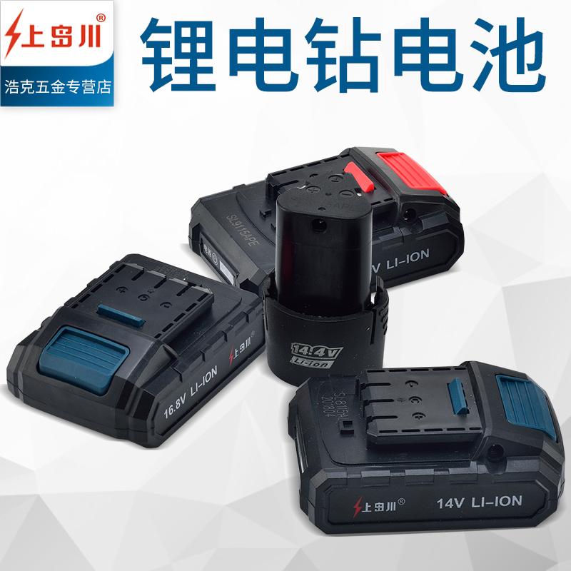 上岛川 12V 14.4v 16.8v 25v充电锂电池上岛川电钻专用电池