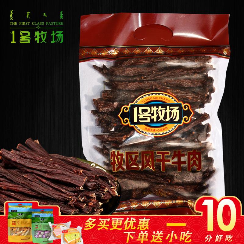 11-11新券1号牧场内蒙古特产原味500g小零食