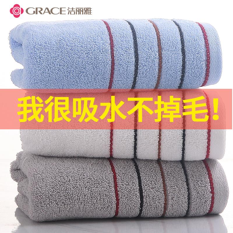 限4000张券洁丽雅纯棉洗脸家用擦脸巾毛巾