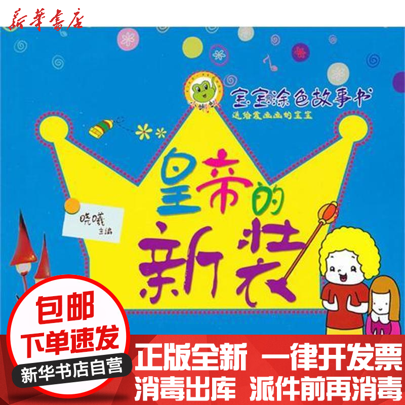Xiaoxi Jilin Publishing Group 9787546351995 other childrens books Wenxuan Xinhua Bookstore official website