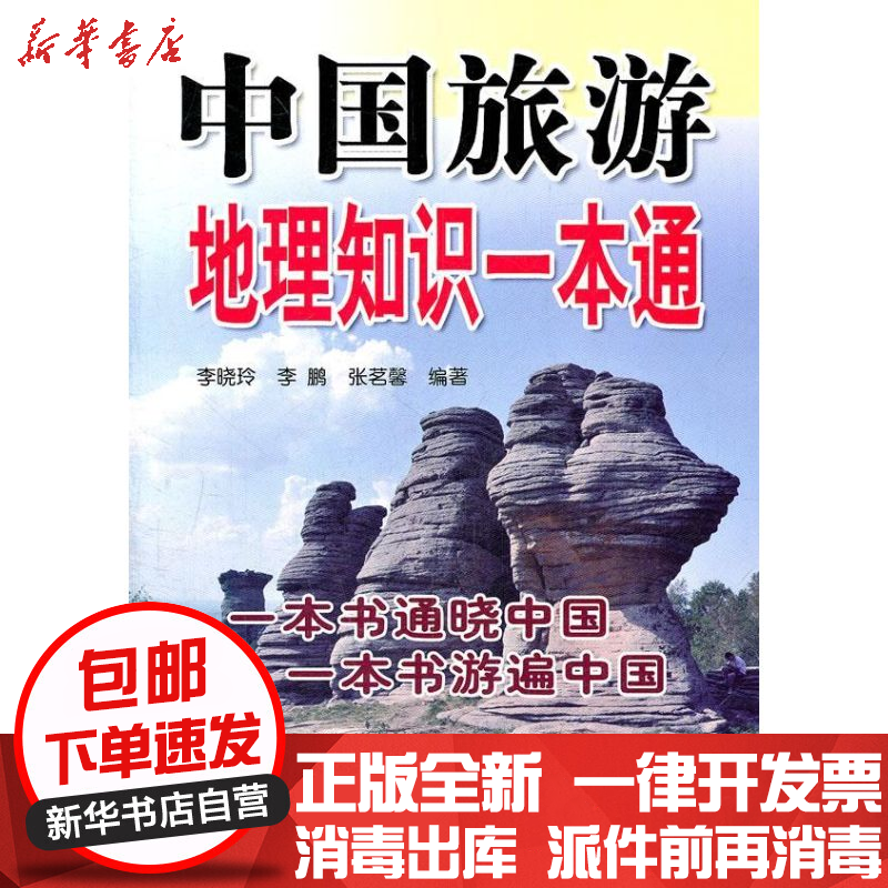 The official website of Wenxuan Xinhua Bookstore