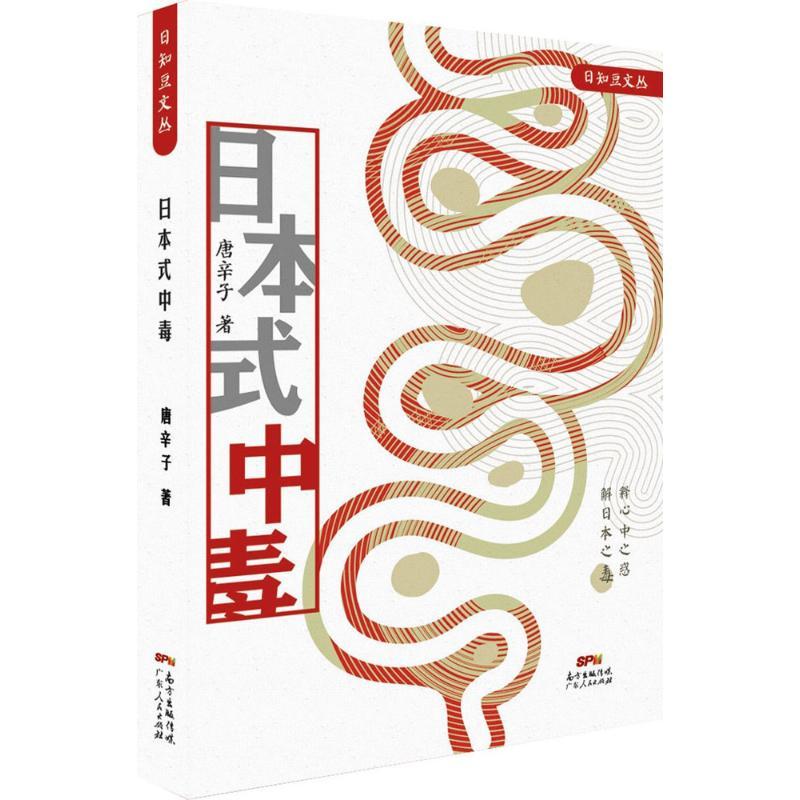 【新华书店】正版 日本式中毒唐辛子广东人民出版社9787218105536 书籍