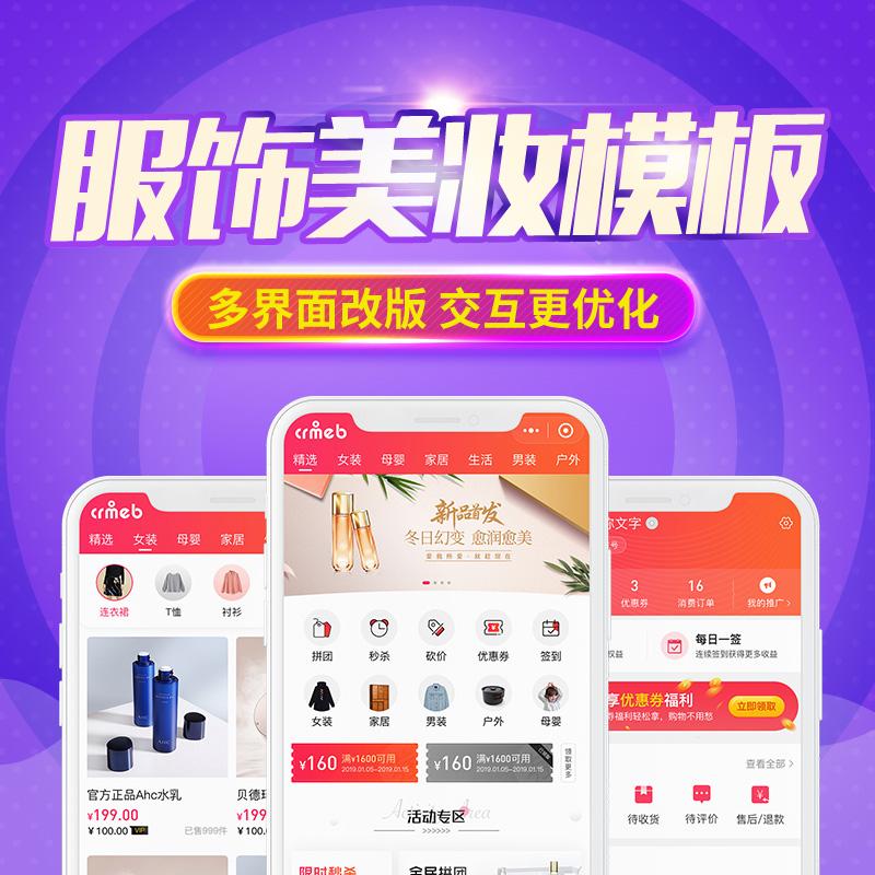 微信小程序开发定制公众号美妆服装团购分销商城CRMEB前端源码VUE