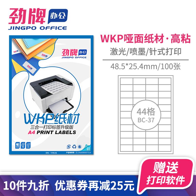A4分切44格不干胶贴纸哑面激光喷墨白色打印纸 a4标签纸48.5*25.4