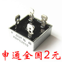 KBPC2510 25A 1000V 2510 Single-phase rectifier bridge